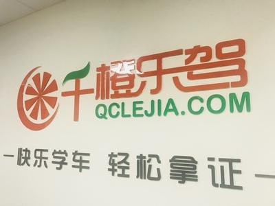 广州驾校网合作伙伴——千橙乐驾